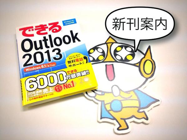 【新刊案内】Outlookの解説書の決定版!
