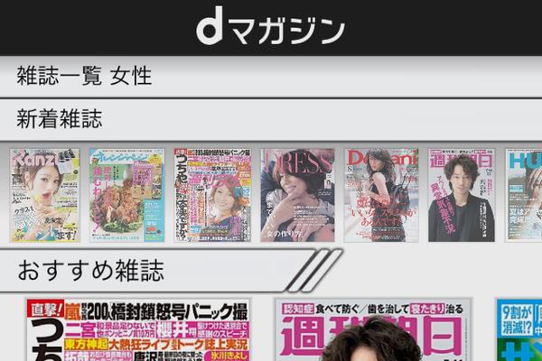 iPhone、iPadでNTTドコモの「dマガジン」を使って雑誌を読むには