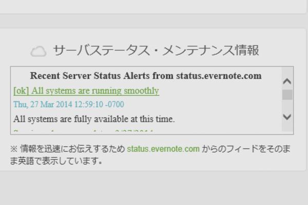 Evernoteのソフトが起動しないときの対処法は?