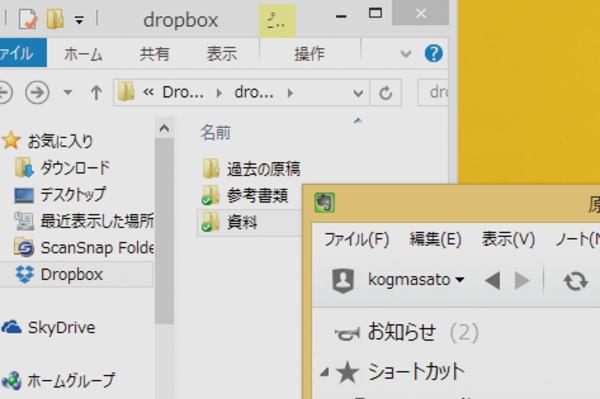EvernoteとDropboxは、どのように使い分けたらいい?