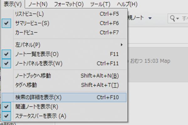 Evernoteで使えるノートの検索条件を詳しく知りたい
