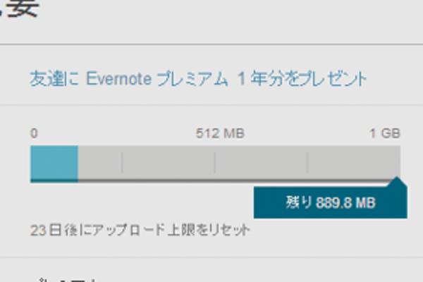 Evernoteの転送容量が上限になってしまったら、どうする?