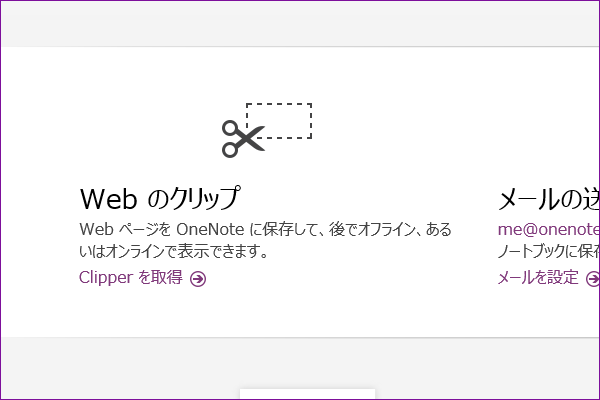 いつでも見られるようにWebページをOneNoteに保存するには