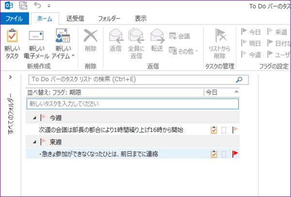 OutlookとOneNoteを連携してタスクを管理しよう