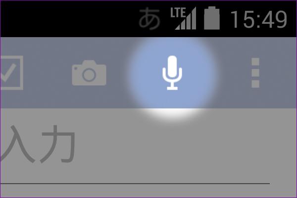 AndroidでOneNoteのメモをとろう