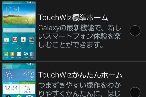 GALAXY S5のホームアプリを「TouchWiz標準ホーム」に切り替える方法