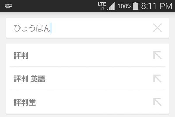 GALAXY S5での日本語入力をマスターしよう