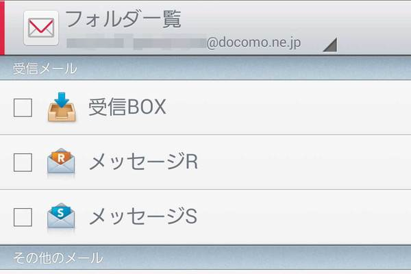GALAXY S5でドコモメールのメールアドレスを確認しよう