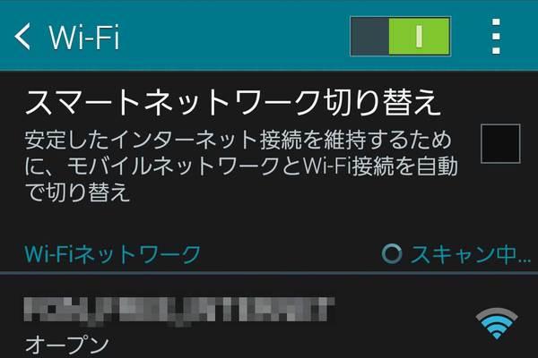 GALAXY S5をWi-Fiに接続しよう