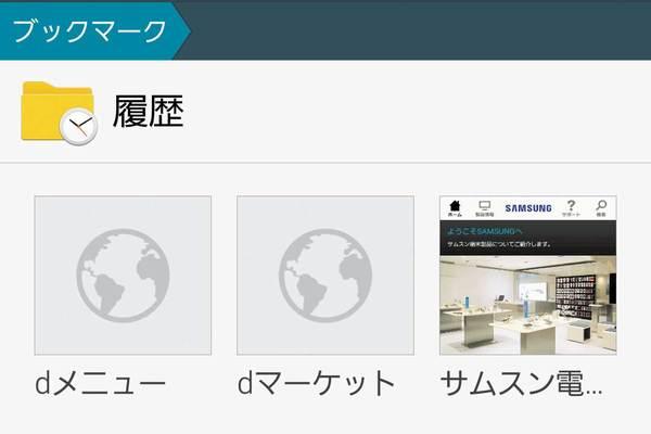 GALAXY S5でWebページをブックマークに登録するには