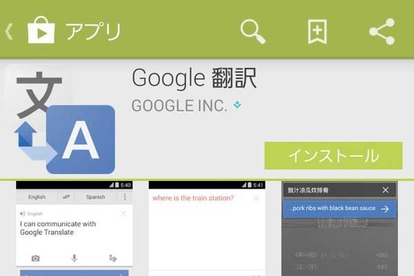 GALAXY S5にアプリをインストールしよう