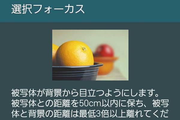 GALAXY S5の「選択フォーカス」で写真の撮影後に焦点を調整する方法