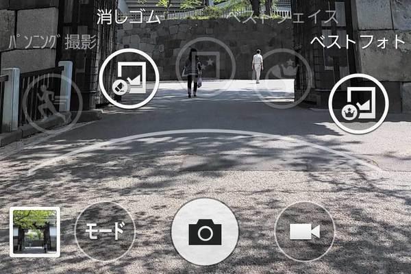 GALAXY S5の「消しゴム」で写真に写った余計な部分を消す方法