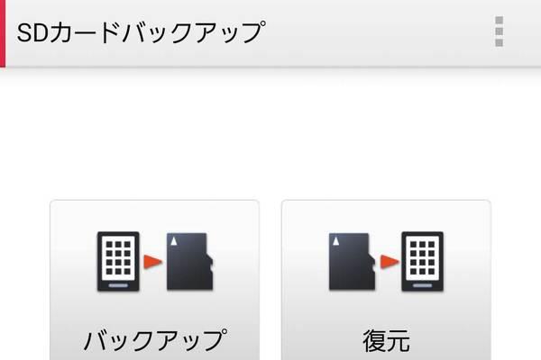 GALAXY S5でのドコモバックアップの使い方
