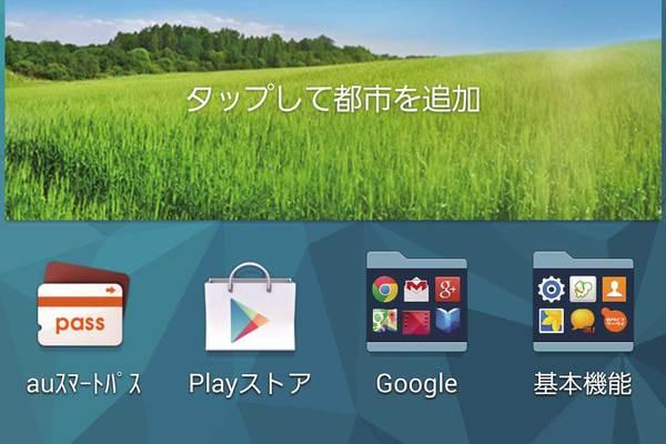 auスマートフォン 2014年夏モデルのホーム画面を確認しよう