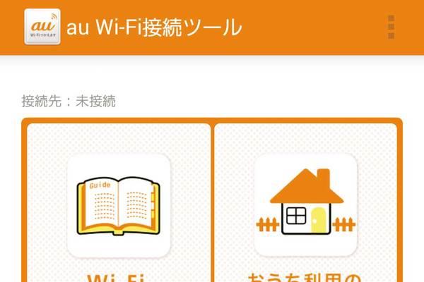 au Wi-Fi SPOT接続ツールの設定方法(2014年夏モデル版)