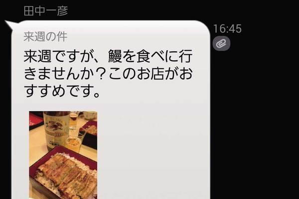 auスマートフォンの「Eメール」アプリで受信した添付ファイルを見るには