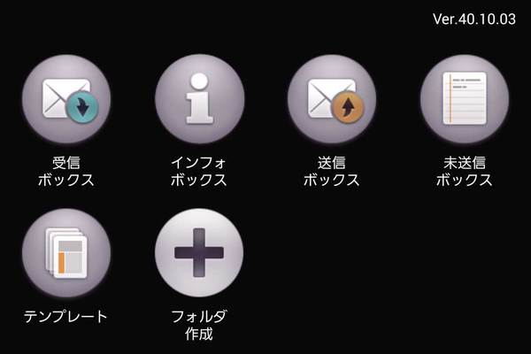 auスマートフォンの「Eメール」アプリで全フォルダのメールを一覧表示する方法