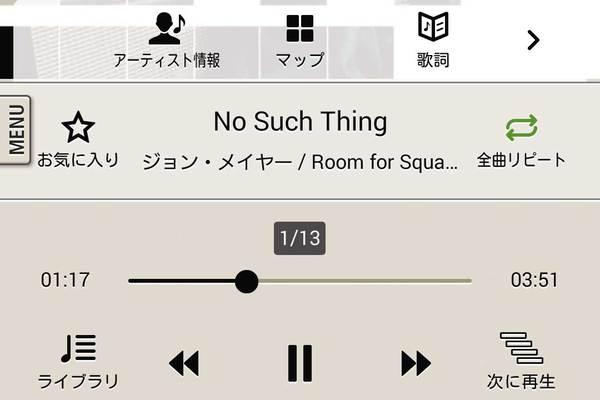 auスマートフォンで音楽を聴こう