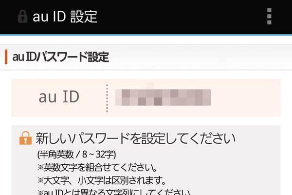 au IDとパスワードを忘れたときはどうしたらいい?