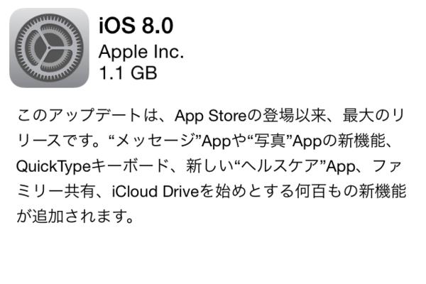 iPhoneをiOS 8にアップデートする方法