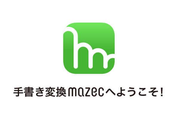 iPhoneで手書き入力できる「mazec」を使えるようにするには