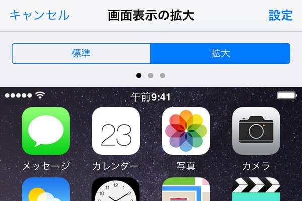 iPhone 6、iPhone 6 Plusの画面を拡大表示する方法