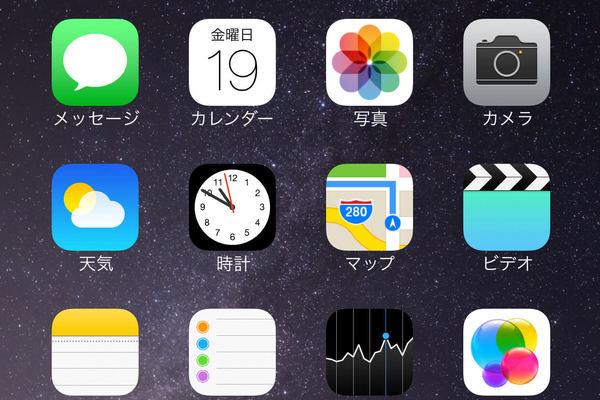 iPhone 6、iPhone 6 Plus、iOS 8の使い方解説記事まとめ
