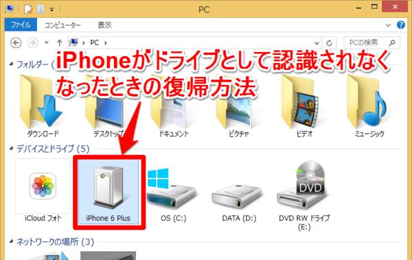 iPhoneがパソコンにドライブとして認識されないときは