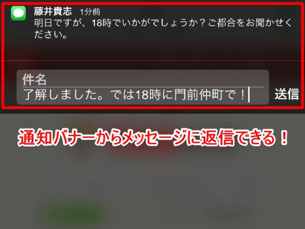 【iOS 8 新機能】iPhoneの通知バナーからメッセージに返信する方法