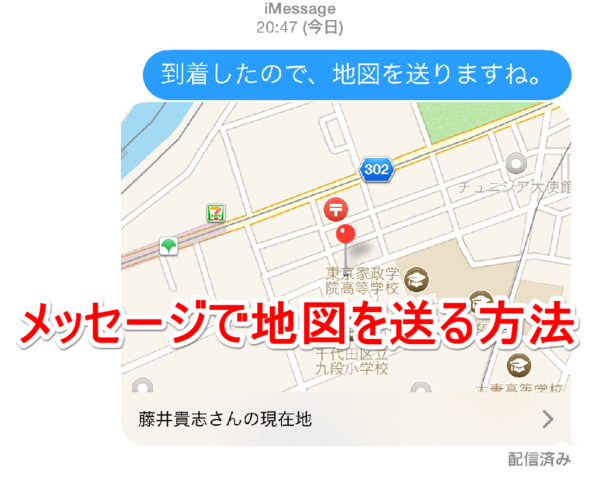 【iOS 8 新機能】これは便利!! メッセージで現在地の地図を送信するには