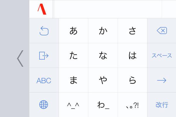 iPhoneでATOKを使う方法。iOS 8から標準のキーボードとして利用できる!