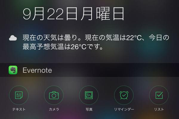 【iOS 8 新機能】iPhoneの通知センターにEvernoteのウィジェットを表示する方法