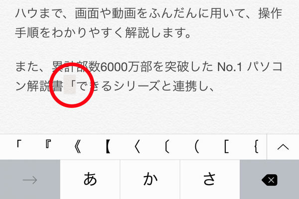 【iOS 8 新機能】iPhoneでかぎかっこを簡単に入力する方法