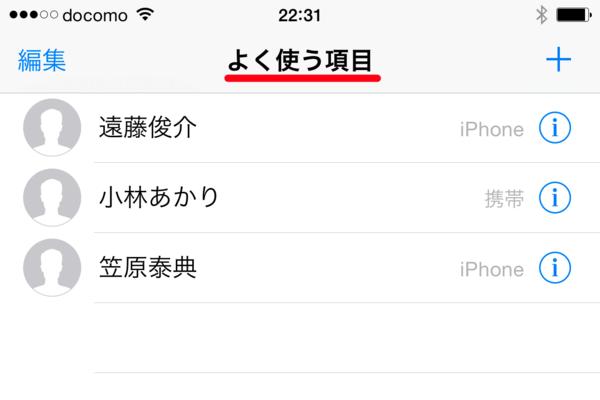 iOS 8で[よく使う項目]を追加・編集する方法