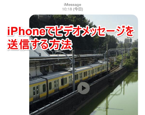 【iOS 8 新機能】お手軽!! iPhoneでビデオメッセージを送信する方法