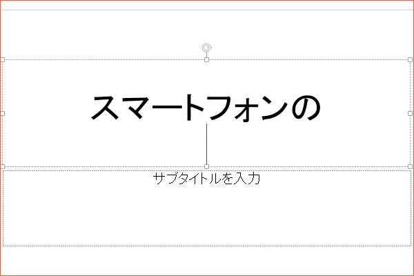 パワーポイントで最初のスライド(表紙)を作成する方法
