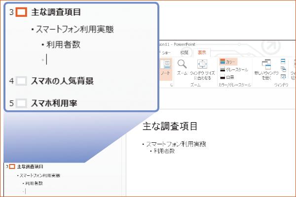 パワーポイントのアウトライン機能でスライドの内容を入力する方法