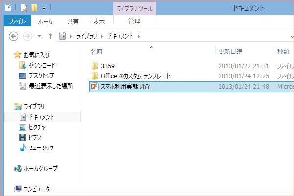 パワーポイントでスライド(文書ファイル)を開く方法