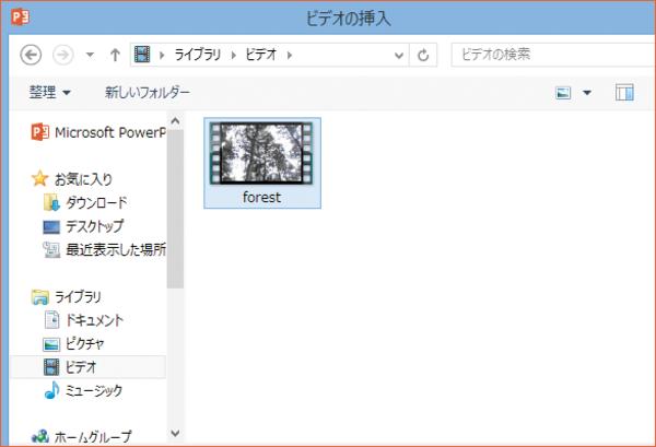 パワーポイントで動画をスライドに挿入する方法