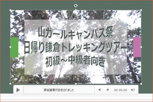 パワーポイントで動画の表紙を設定する方法