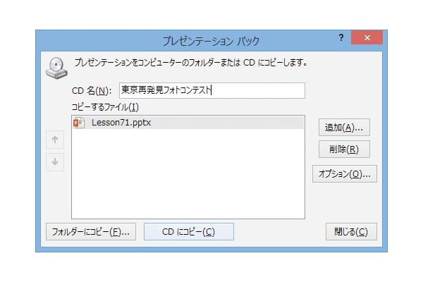 USBメモリーでプレゼン資料を持ち込むための「プレゼンテーションパック」の作り方
