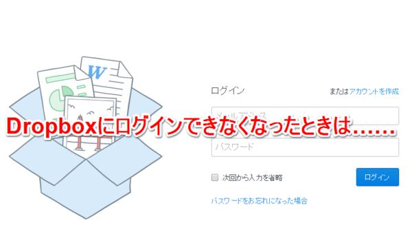 Dropboxにログインできないときは(2段階認証の解除やパスワード変更)