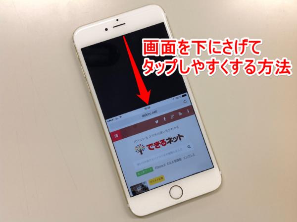 【新機能】iPhone 6、iPhone 6 Plusで画面を下げる「簡易アクセス」が地味に効く!