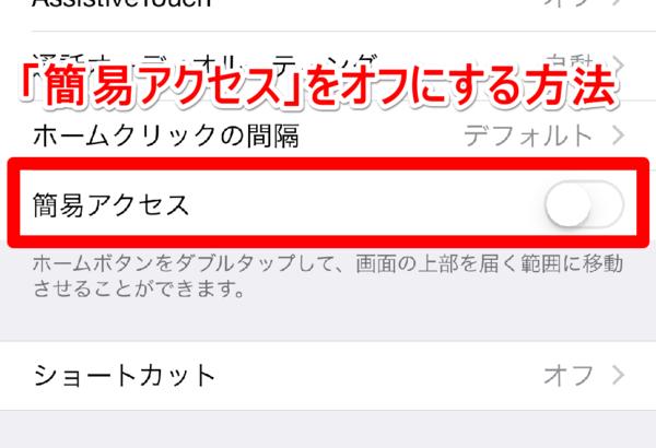 iPhone 6、iPhone 6 Plusで「簡易アクセス」をオフにする方法