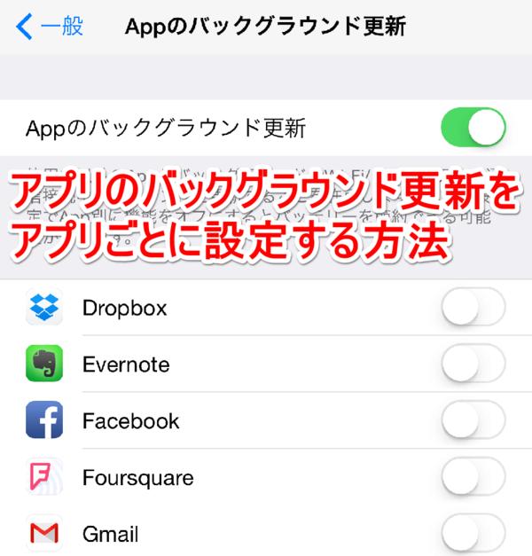 iPhoneでアプリのバックグラウンド更新を個別にオフに設定にする方法