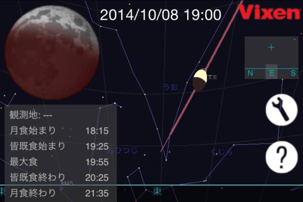 2014年10月8日は皆既月食。iPhoneアプリ「Moon Book」で時刻や方角をチェックしよう!