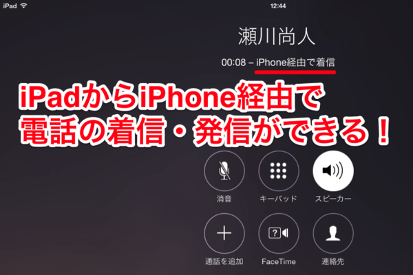 【iOS 8 新機能】 iPhoneにかかってきた電話をiPadで受ける方法