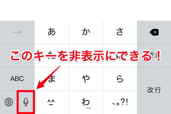 【iOS 8.1 新機能】iPhoneやiPadの音声入力キーを非表示にする方法