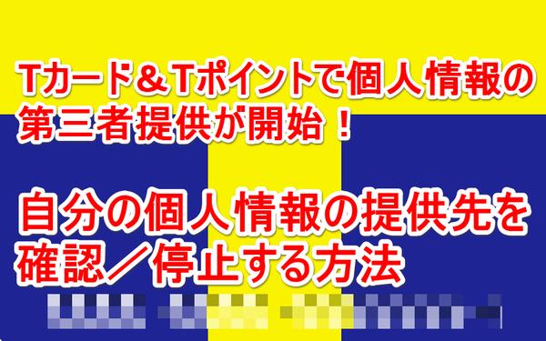 【急ぎチェック!】Tポイント/Tカードの個人情報提供先を確認・変更・停止する方法